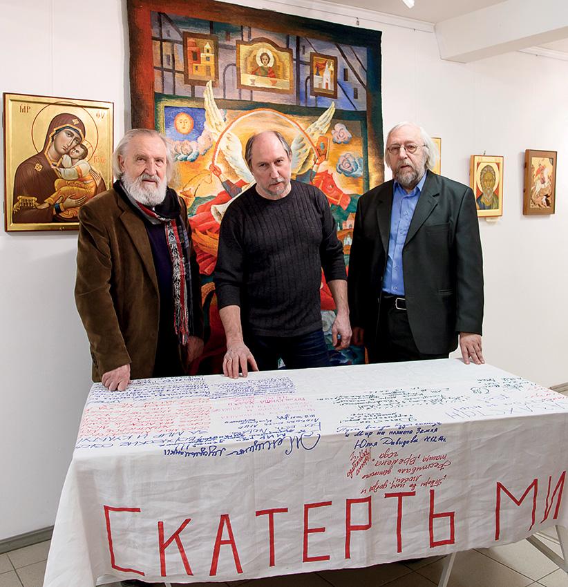 «Творческий союз художников РФ. Секция религиозного искусства, служит укреплению мира»